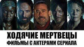 Фильмы с актерами сериала ХОДЯЧИЕ МЕРТВЕЦЫ