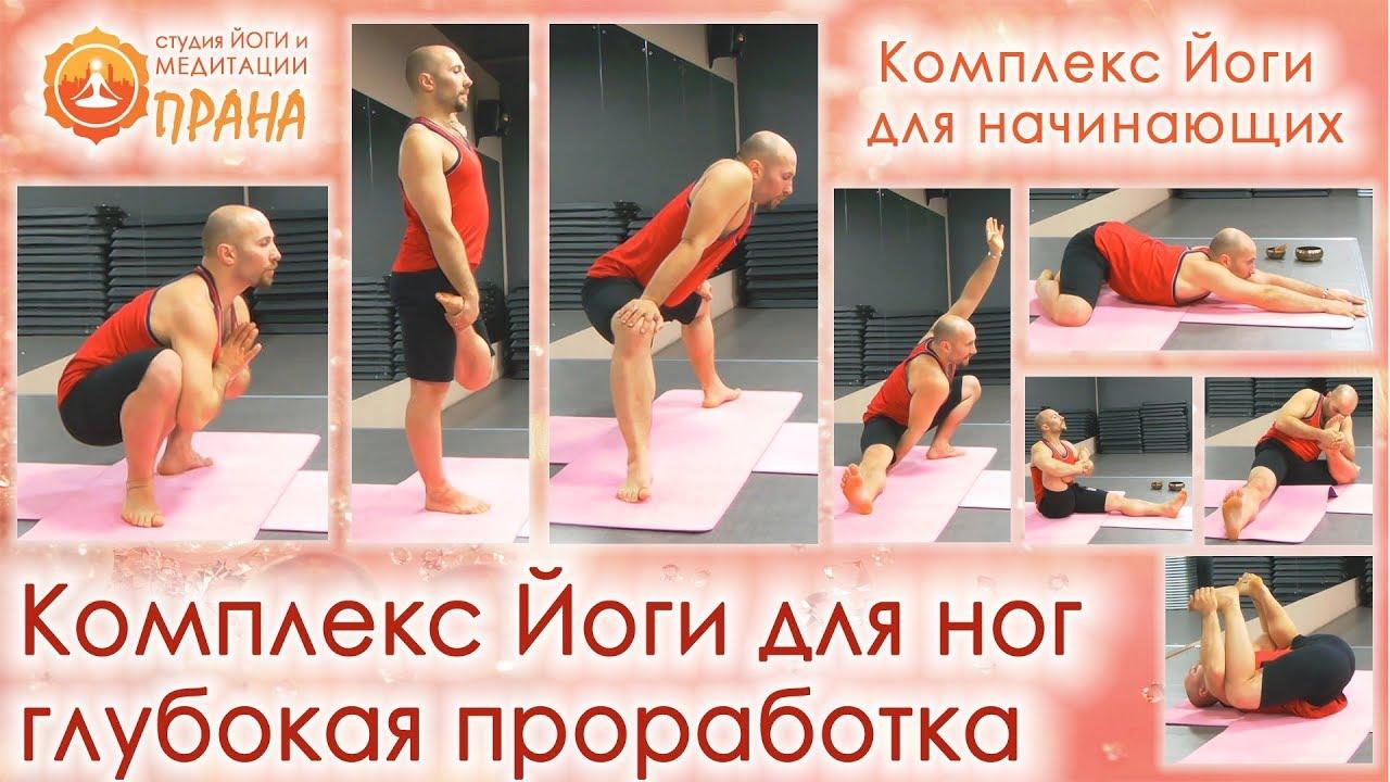 Йога ступни имеют комплекс асан повсюду, с особым взглядом, едва |  Йога для Похудения Ног Видео Уроки