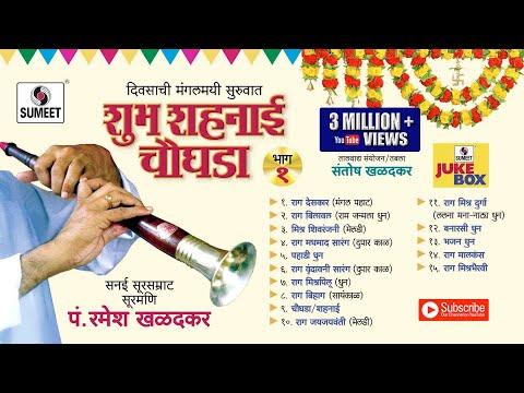 Shubh Shehnai Chaughada | Marriage | Shaadi | Music | Pandit Ramesh Khaladkar