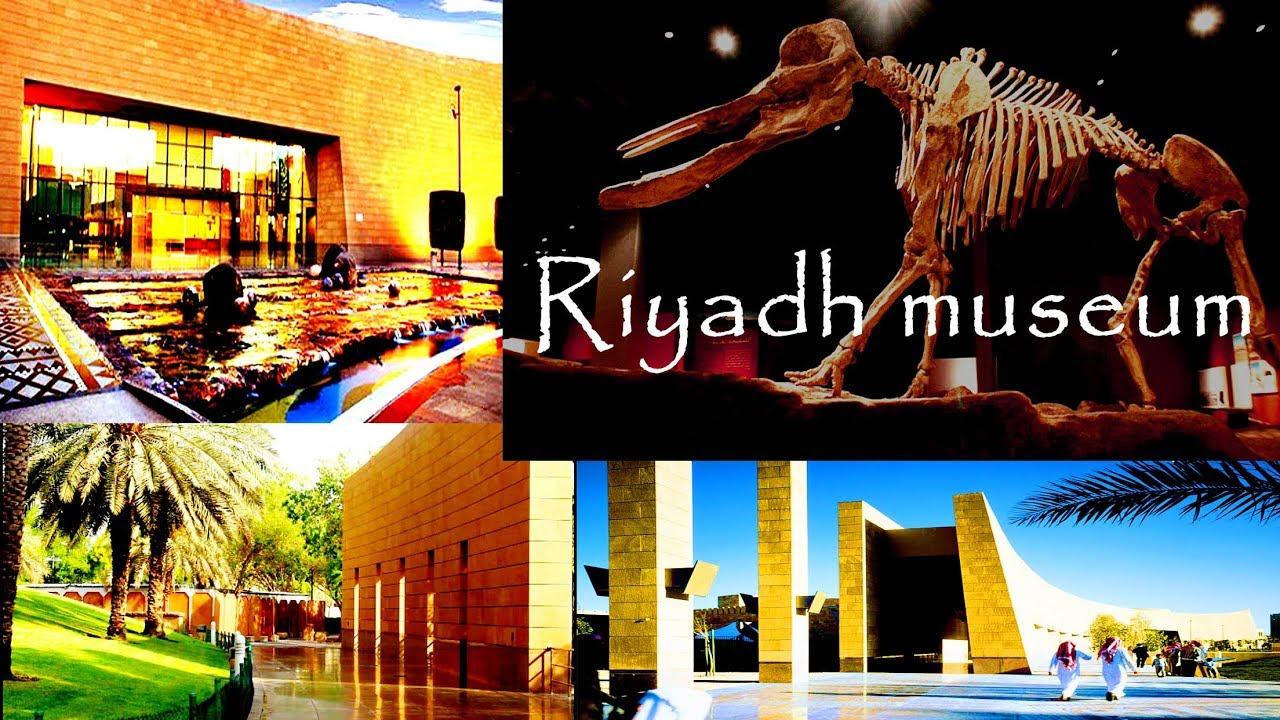 National Museum of Riyadh - Saudi Arabia المملكة العربية السعودية - المتحف  الوطني لمدينة الرياض