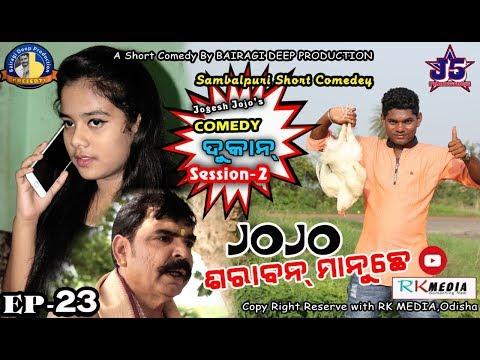 Jojo Sharaban Manuchhe Jogesh Jojo&39;s Comedy Dukan Episode-23  Sambalpuri ll RKMedia