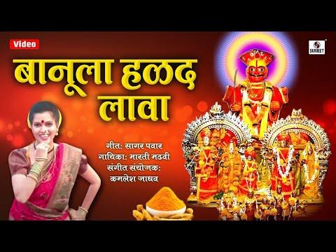 Banula Halad Lava - Khandoba Bhaktigeet - Sumeet Music