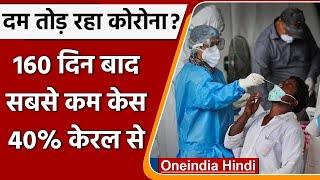 Coronavirus India Update: 24 घंटे में कोरोनावायरस के 25 हजार नए केस दर्ज, Covid-19 | वनइंडिया हिंदी