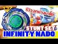 รีวิว ลูกข่างนาโด้ ภาค3 INFINITY NADO - STUNT SET [ รีวิวแมน Review-man ]