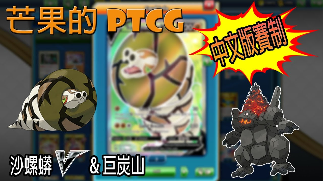 【芒果的PTCG】【中文版賽制】沙螺蟒 V / 巨炭山