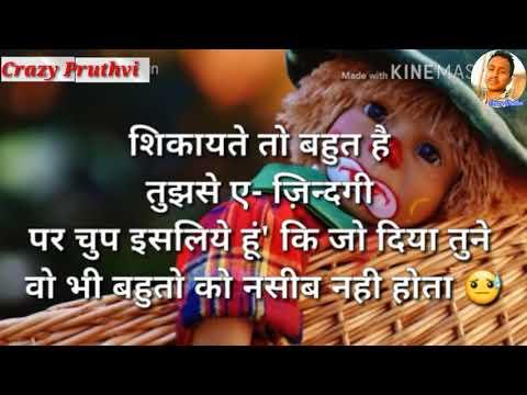 Emotional Shayari - Whatsapp Status