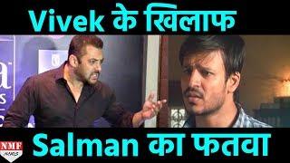 Shocking! Salman ने फतवा   जारी कर बर्बाद किया Vivek का Career