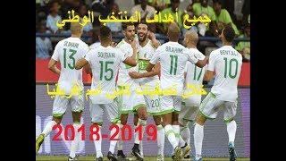 جميع أهداف المنتخب الجزائري خلال تصفيات كأس أمم إفريقيا 2018-2019