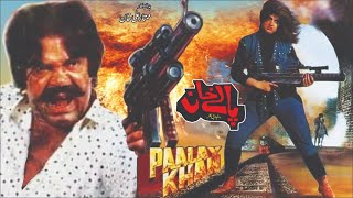 PALAY KHAN (1990) - SULTAN RAHI & ANJUMAN - OFFICIAL PAKISTANI MOVIE