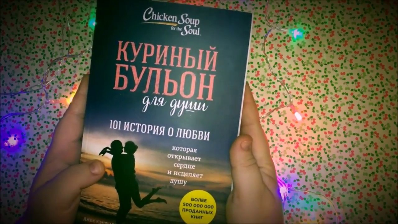 Куриный бульон для души/101 история о любви/Читаем вслух/ Слушай со мной