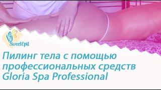 Пилинг тела с помощью профессиональных средств для скрабирования Gloria Spa Professional