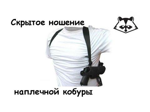 Как носить кобуру