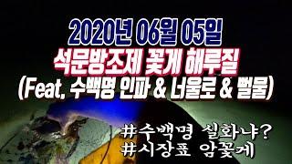 (20.06.05) 석문방조제 꽃게 해루질 Feat. …