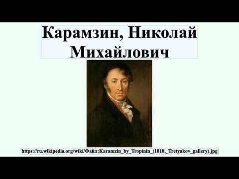 Николай Михайлович Карамзин биография и творчество