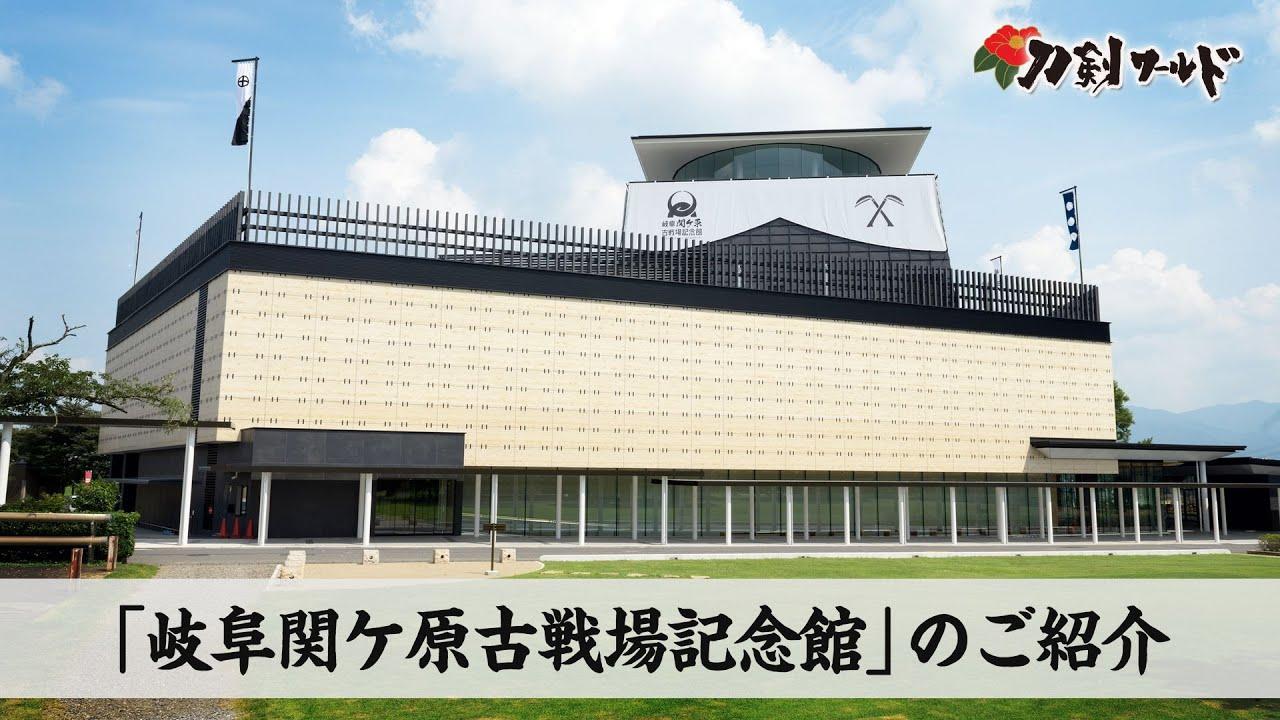 記念 館 古戦場 関ヶ原