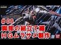 HGムラサメ#06脚部の組立て編『機動戦士ガンダムSEED DESTINY』ガンプラ製作@GM工房