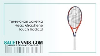 Теннисная ракетка Head Graphene Touch Radical обзор от Saletennis.com
