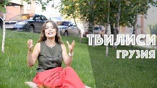 Как относятся к Русским в Грузии? Переезд на ПМЖ в Грузию!  Tbilisi, Georgia