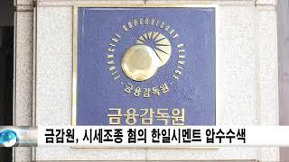 금감원, 시세조종 혐의 한일시멘트 압수수색 신동아방송뉴…
