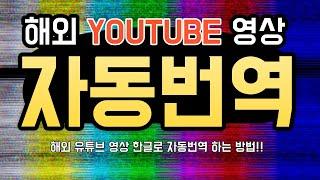 해외 유튜브영상 한국어로 자동번역하는 방법