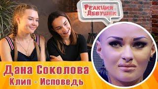Реакция девушек - Дана Соколова - Исповедь - клип 2018