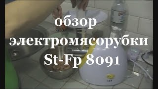 Обзор электромясорубки ST-FP 8091. Делаем фарш