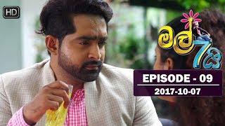 Mal Hathai | Episode 09 | 2017-10-07 Thumbnail