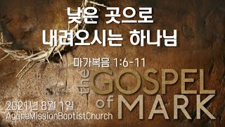 2021 0801 | 낮은 곳으로 내려오시는 하나님 | 마가복음 1:6-11 | 김현수 목사