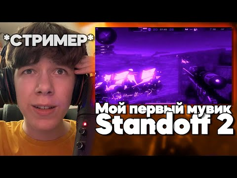КИНУЛ П0РН0 СТРИМЕРУ!! / Мой первый мувик Standoff 2
