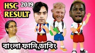 HSC Result 2019 Special Bangla Funny Dubbing | এইচএসসি রেজাল্ট ২০১৯ | Mashrafe_Rashid_Khan_Stokes