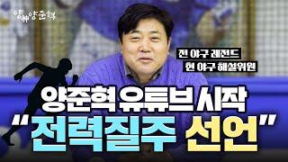 야구의 신, 양신 양준혁! 공식 유튜브 채널 오픈합니다…