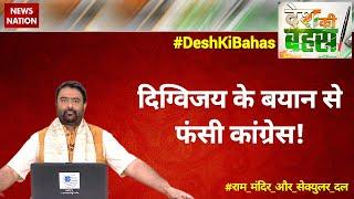 Desh Ki Bahas : Is Congress stuck with Digvijay Singh's statement?