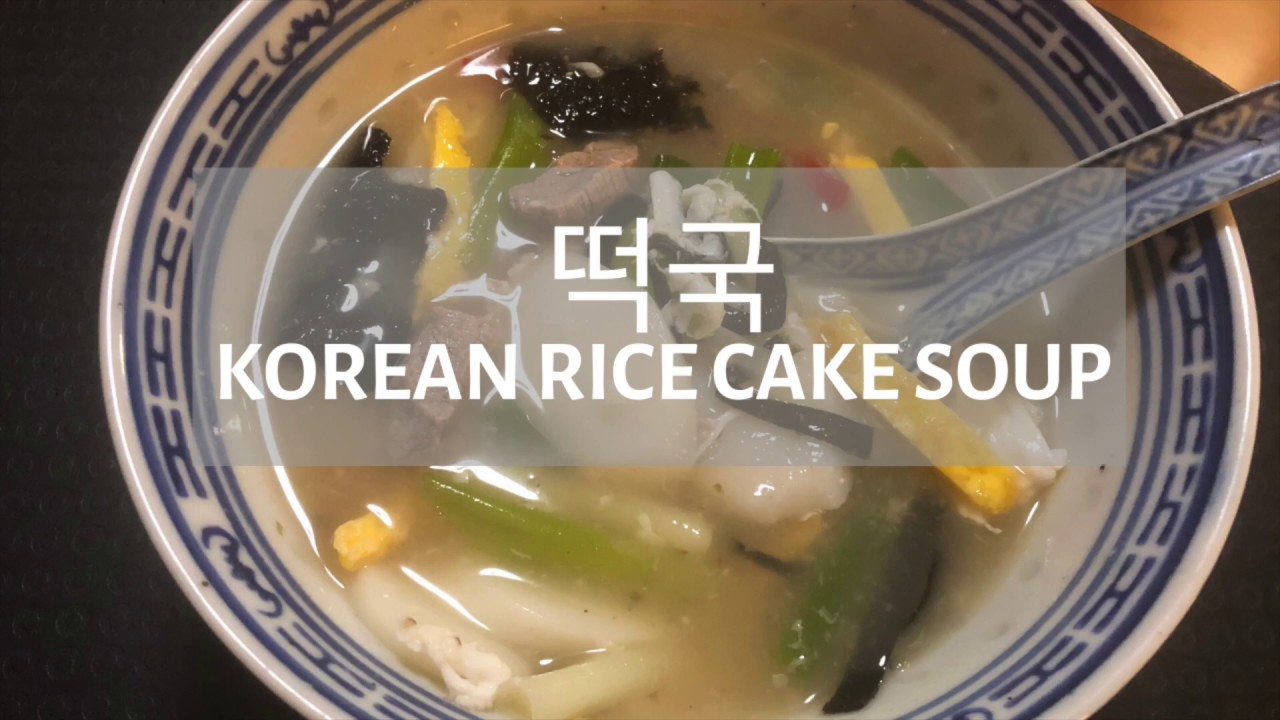 How to make Tteok Guk (떡국)