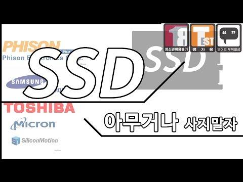 [체험판]개인적인 SSD 아무거나 사지말자