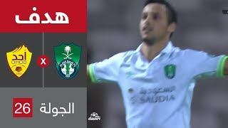 هدف الأهلي الأول ضد أحد (ليوناردو دي سوزا) في الجولة الأخيرة من الدوري السعودي للمحترفين