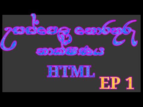 ICT SINHALA LESSONS AL HTML. - උසස්පෙල තොරතුරු තාක්ශණය-HTML lession