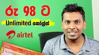 Airtel Unlimited Calls Package in Sri Lanka