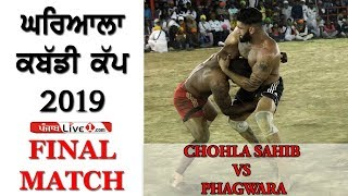 Final Match Of Gharyala Kabaddi Cup 2019