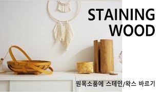 Staining Wood - 우드소품에 스테인 왁스 바…