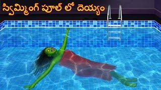 స్విమ్మింగ్ పూల్ లో దెయ్యం | Swimming Pool Lo Deyyam | Telugu Kathalu