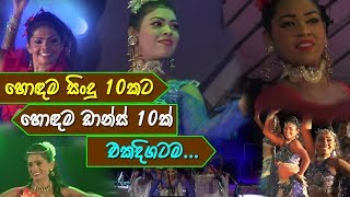 Top 10 Sinhala Songs & Dance 2019