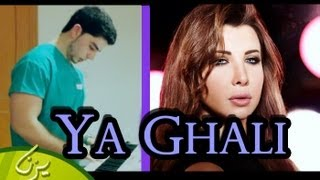 Ya Ghali - Nancy Ajram [Instrumental] / عزف اورغ يا غالي - نانسي عجرم