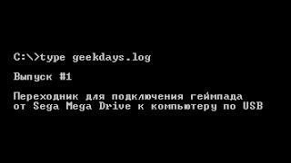 [geekdays.log] #1 - подключаем контроллер от Sega MD к PC