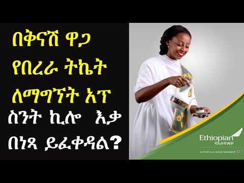 Ethiopia || የኢትዮጽያ አየር መንገድ ቲኬት በቅናሽ ለማግኘት አፕ || Ashruka Advice
