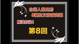 教學講座「台灣人常見的8種日文發音問題」解答篇第8回:錄下自己的聲音聽聽看