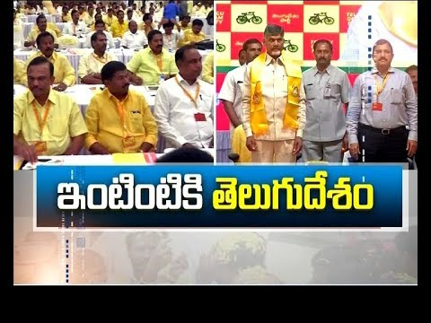 TDP's Door to Door Drive | Chandrababu Begins Public Outreach Programme | Srikakulam