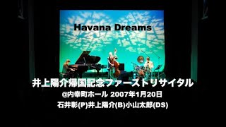 Havana Dreams:井上陽介帰国記念ファーストリサイタル2007年1月20日 内幸町ホールにて