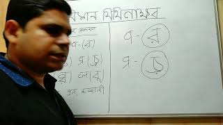 मिशन मिथिलाक्षर- तृतीय चरण (24)- संयुक्ताक्षरक अभ्यास- य वर्ग में व के संयुक्ताक्षर-UJJWAL JHA