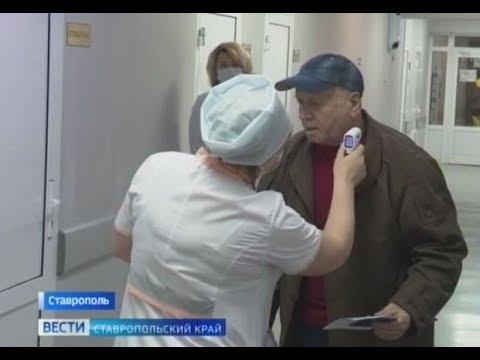 На Ставрополье больницы и поликлиники - в режиме повышенной готовности
