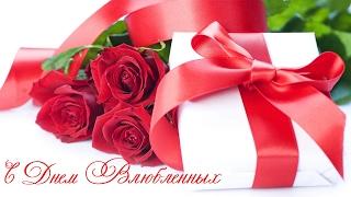 Самое красивое поздравление к дню влюбленных!